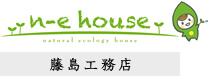 藤島工務店